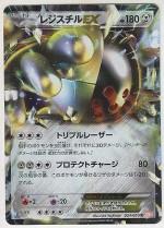 Blade Pokémon – Top 10